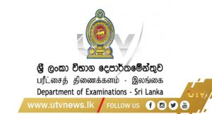 EXAMINATION DEPARTMENT-UTV-NEWS