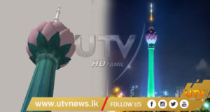 lotus-tower.utv