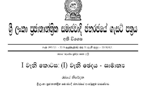 Gazette on subject purview of ministers soon