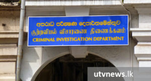 Criminal Investigations Department, CID 1